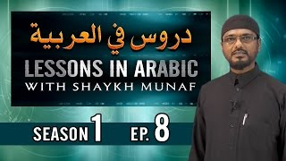 Lessons In Arabic 8 - Shaikh Munaf
