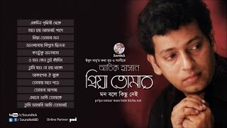 Atik Hasan - Priya Tomar Mon Bole Kichu Nei