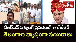 TRS MLA Puvvada and Activists Express Happy over Appointing KTR as TRS Working President | hmtv