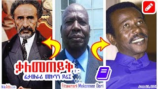 ፊታውራሪ መኮንን ዶሪ፤ የቀድሞው የማስታወቂያ ሚኒስቴር ምክትል ሚኒስትር Fitawrari Mekonnen Dori – Part 1 - SBS