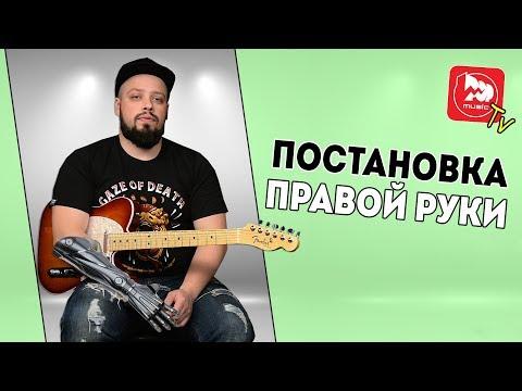 Постановка и техника правой руки. Уроки игры на гитаре