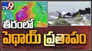 Phethai Cyclone live updates : High alert on East Godavari districts