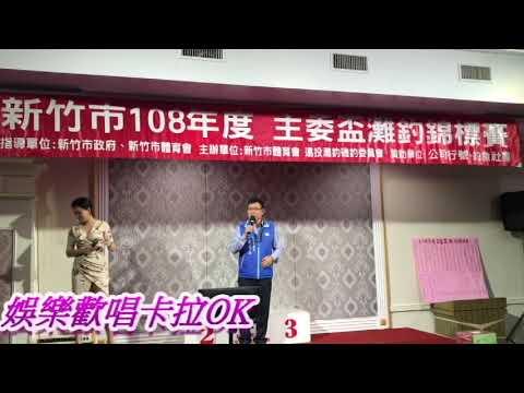 108年3月24日新竹市體育會遠投灘釣磯釣委員會主委盃遠投灘釣錦標賽