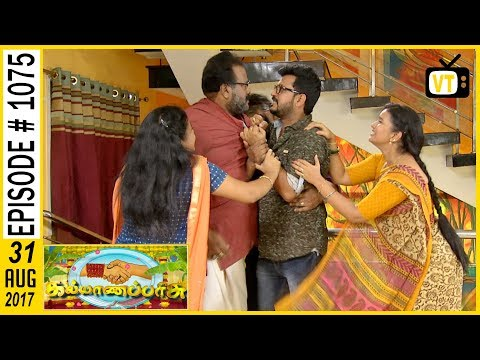 Kalyanaparisu - கல்யாணபரிசு - Tamil Serial | Sun TV | Episode 1075 | 31/08/2017 thumbnail