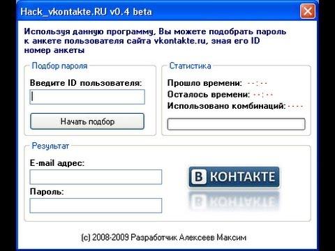 Версия для печати. взлом вконтакте без всяких программ бесплатно. valyok by