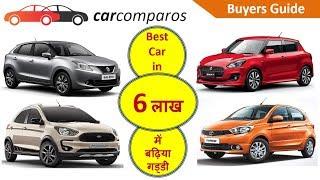 6 लाख में सबसे बढ़िया गाड़ी Best Car in 6 Lakh Hindi बलेनो स्विफ्ट टियागो Baleno Swift Tiago Ignis