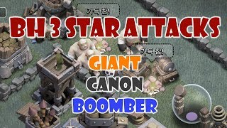 Builder hall 7 3 Star attack strategy  Giant Cannon Bomber / 장인기지 7홀  3별 자이언트, 대포 카트, 폭탄병