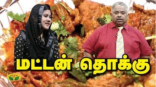 Mutton Thokku | மட்டன் தொக்கு | Chef Damu | Teen Kitchen | Adupangarai | Jaya TV