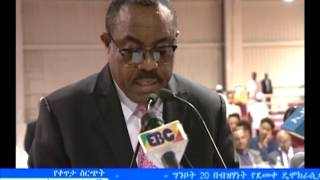 EBC :- PM Hailemeriam Desalegn on National day celebration