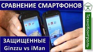 Обзор и сравнение защищенных смартфонов Ginzzu RS9 Dual, iMan i3 - Technocontrol