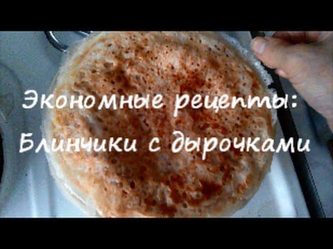 Рецепт тоненьких блинчиков с дырочками