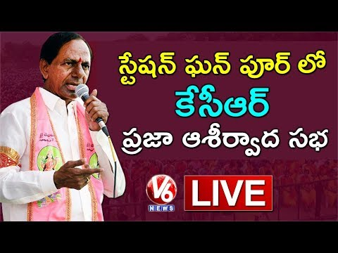 CM KCR LIVE | TRS Public Meeting In Station Ghanpur | Telangana Elections 2018 | V6 News