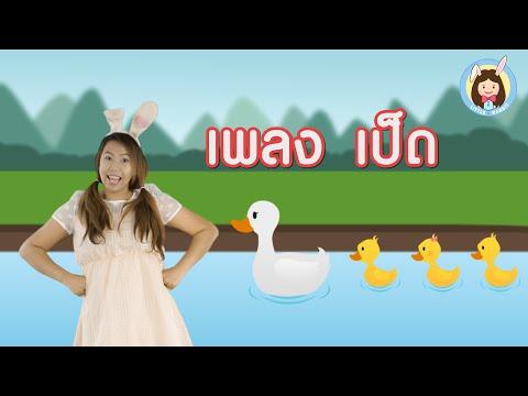เพลงเป็ด | เป็ดอาบน้ำในคลอง | การ์ตูน เพลงเด็ก สำหรับเด็กเล็ก เด็กอนุบาล By Little Rabbit
