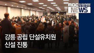 R]강릉 공립 단설유치원 신설 진통