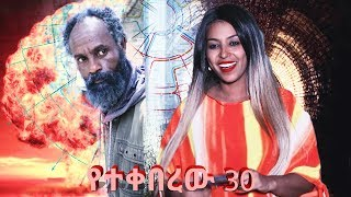 የተቀበረዉ ምዕራፍ 2 ክፍል 30/Yetekeberew season 2 EP 30
