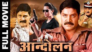 download lagu Andolan Ek Violence Story│full Action Movie gratis