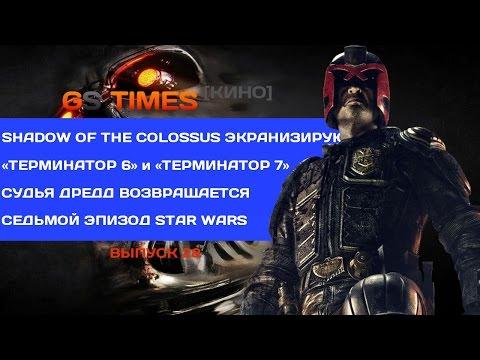 GS Times [КИНО] #28. «Судья Дредд», «Терминатор» и Shadow of the Colossus (новости кино)