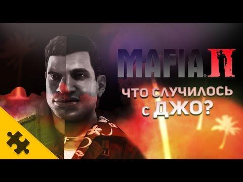 MAFIA 3: ЧТО СЛУЧИЛОСЬ С ДЖО?