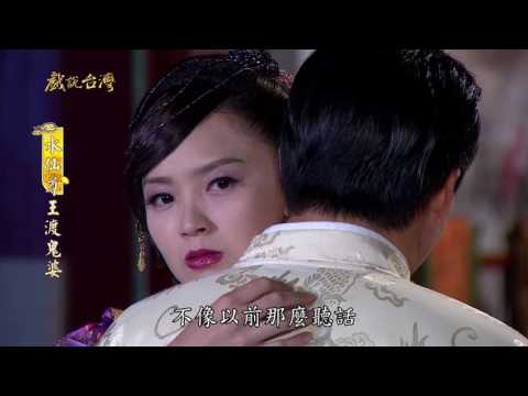 台劇-戲說台灣-水仙尊王渡鬼婆-EP 14