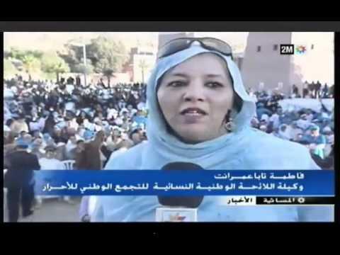 Réunion  et Fatima Aziz Achenosh Tabaamrant avec Tafraout statiques 