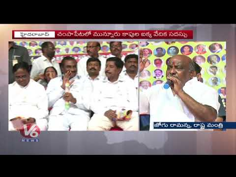Minister Jogu Ramanna Attends Munnurukapu Community Leaders Meet | V6 News