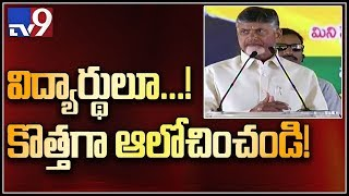 Chandrababu Naidu speech at Prathibha Awards ceremony in Ongole