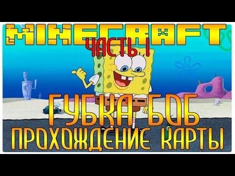 Minecraft : Спанч Боб - Прохождение Карты [1 Часть] Мини-Игры Спанч Боб в Майнкрафт