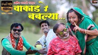 Vakad Bablya | Full Hd Video | Ashok Banarase | 2k19 Super Hit Ahirani Song | Dj Golu Dharangaon