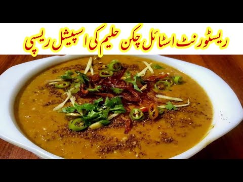 Chicken Haleem recipe - Chicken Daleem recipe - Homemade Haleem recipe