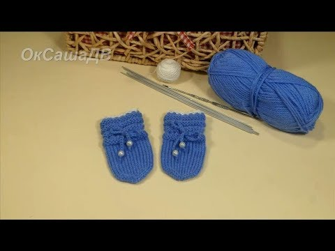 Вязание царапок для новорожденных 263