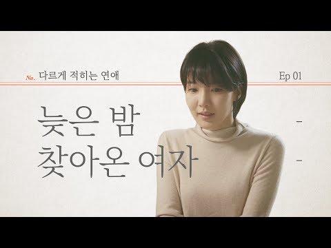 한밤 중에 찾아온 낯선 여자..? [다르게 적히는 연애] EP01. 커피 취향이 바뀌는 이유