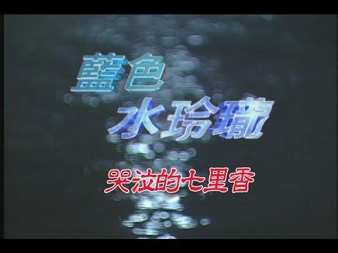 台劇-藍色水玲瓏-哭泣的七里香