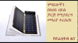 American Company, Yolk, invents a new solar telephone charger