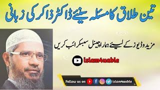 Divorce in islam in urdu by Dr: Zakir Naik