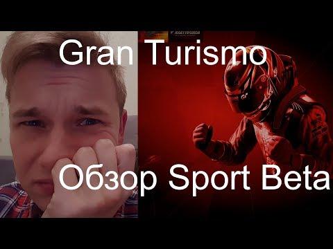 Обзор Gran Turismo Sport. До слёз :'(