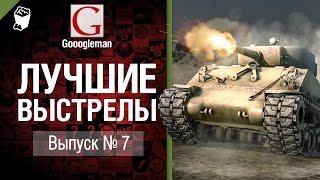 Лучшие выстрелы №7 - от Gooogleman [World of Tanks]