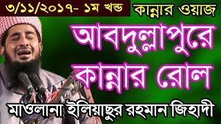 Part 1 - ৩/১১/২০১৭ - আবদুল্লাহপুর, কেরানীগঞ্জ -  Maulana Eliyasur Rahman Jihadi