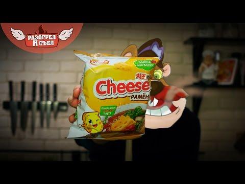 Разогрел и съел: Сырный доширак (Рамён)