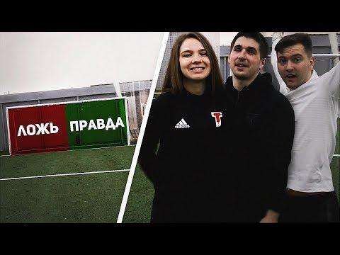 ПЕНАЛЬТИ-ВИКТОРИНА: TOMASHEVSKAYA VS. ROMAROY