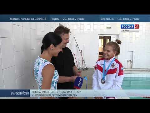 Пермь. Вести Спорт 15.08.2018