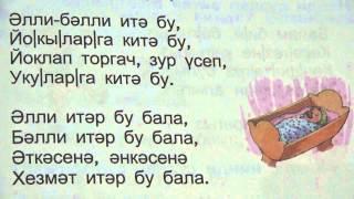 Песни по татарски стих