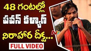 Pawan Kalyan Full Speech   Pawan Kalyan about Treatment To Uddanam Kidney Victims   Janasena Yatra