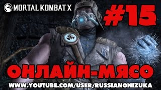 Онлайн - мясо! - Mortal Kombat X #15 - ГДЕ РАКИ ЗИМУЮТ