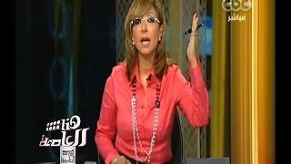 #هنا_العاصمة | لميس الحديدي تطلب من السيسي سحب وفد مصر المشارك بمونديال كرة اليد بقطر