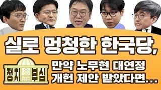 [정치부심] #5-1 실로 멍청한 한국당, 만약 노무현 대연정·개헌 제안 받았다면...