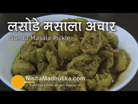 Gunda Pickle Recipe   Lasoda Achaar Recipe