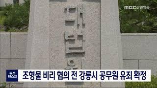 조형물 비리 전 강릉시 공무원 유죄 확정