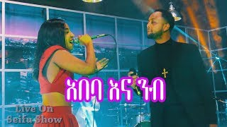 "Seifu on EBS: Jano Band - ""አበባ እና ንብ"" - Live Performance"