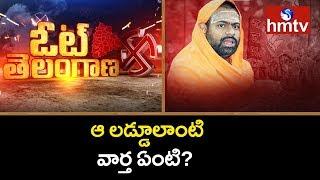 ఆ లడ్డూలాంటి ప్రయోగం చేయబోతున్నది బీజేపీయేనా? | Vote Telangana | hmtv
