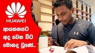 Huawei Current Situation - Sri Lanka